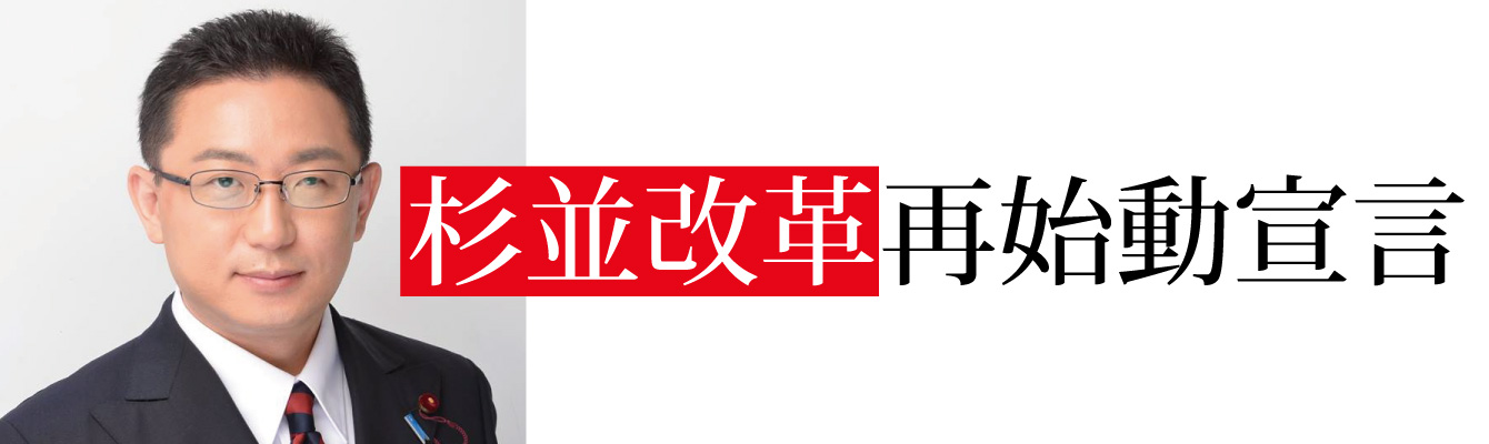 佐々木浩の杉並改革再始動宣言