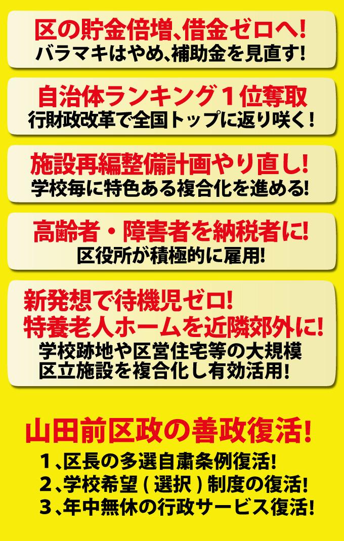 山田前区政の善政復活!