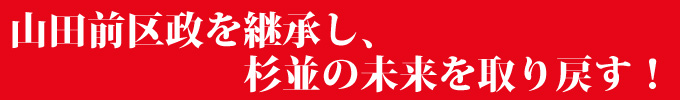 山田前区政を継承
